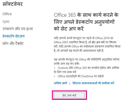 अपने डेस्कटॉप अनुप्रयोगों को Office 365 के साथ कार्य करने के लिए सेट करना