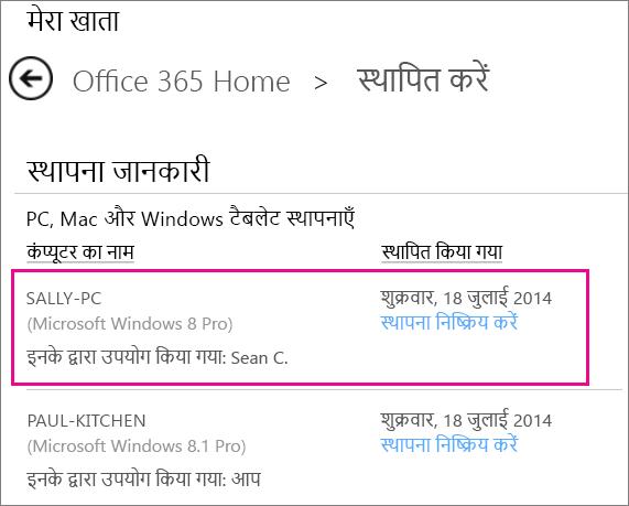 किसी कंप्यूटर नाम और चयनित Office की स्थापना करने वाले व्यक्ति के नाम के साथ स्थापित करें पृष्ठ का स्क्रीन शॉट.