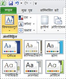 Excel 2010 में विषयवस्तुएँ गैलेरी