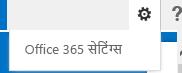 सेटिंग्स  > Office 365 सेटिंग्स पर जाएँ.