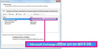 Microsoft Exchange खाता, जैसा कि वह खाता सेटिंग्स संवाद बॉक्स में दिखाई देता है
