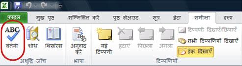 Excel रिबन मुख पृष्ठ टैब वर्तनी