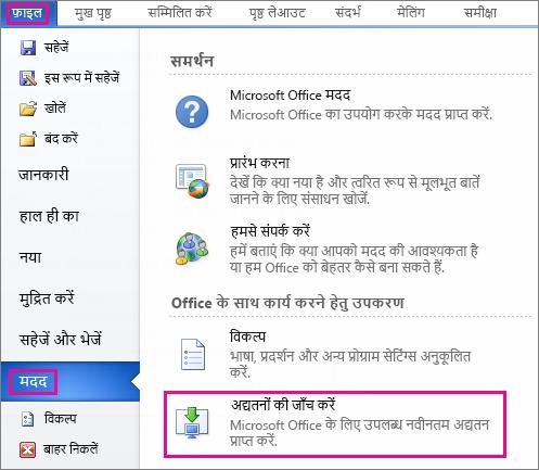 मैन्युअल रूप से Word 2010 में Office अद्यतनों की जाँच करना