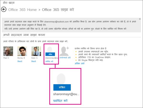 एक लंबित साझा सदस्यता उपयोगकर्ता चयनित के साथ Share Office 365 पृष्ठ का स्क्रीन शॉट.