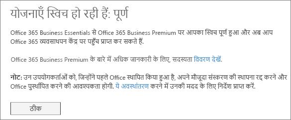 योजनाओं को स्विच करना पूर्ण संवाद बॉक्स. यह संदेश आपको तब तक दिखाई देगा जब तक कि आप Office 365 सदस्यता स्विच करना समाप्त न कर लें.