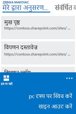 Windows Phone पर मोबाइल दृश्य से pc दृश्य में स्विच करने के लिए मेनू