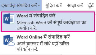 चयनित Word में संपादित करें के साथ Word Online का स्क्रीनशॉट