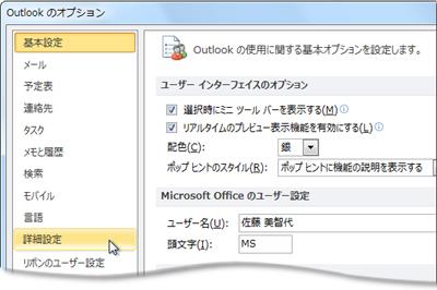[Outlook のオプション] ダイアログ ボックスの [詳細]