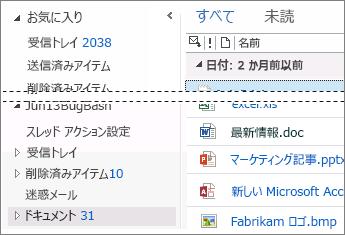 サイト メールボックス