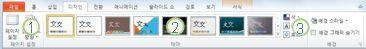 PowerPoint 2010 리본 메뉴의 디자인 탭