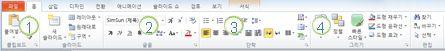 PowerPoint 2010 리본 메뉴의 홈 탭