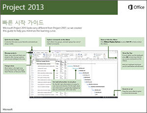 Project 2013 빠른 시작 가이드