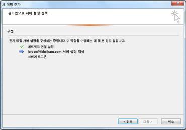 구성 중인 전자 메일 서버 설정을 표시하는 새 계정 추가 대화 상자
