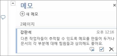 Word Online의 메모 스레드