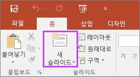 PowerPoint의 리본 메뉴에서 홈 탭에 있는 새 슬라이드 단추 표시
