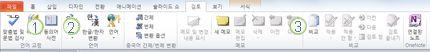 PowerPoint 2010 리본 메뉴의 검토 탭