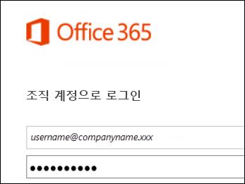 Office 365 포털 로그인 화면