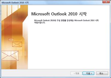 Outlook 2010 시작 창