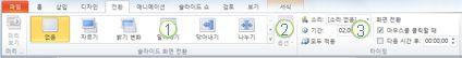 PowerPoint 2010 리본 메뉴의 전환 탭