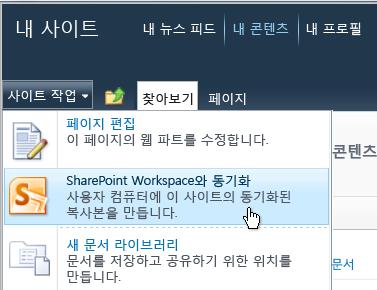사이트 작업 메뉴의 SharePoint Workspace와 동기화 명령