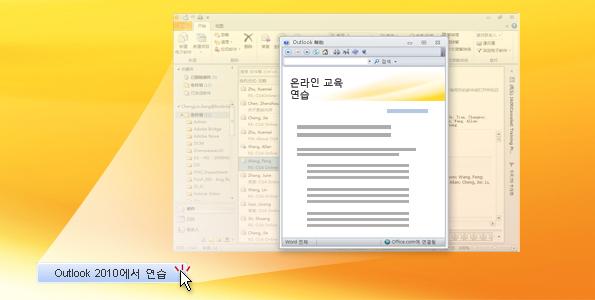Outlook 2010 연습