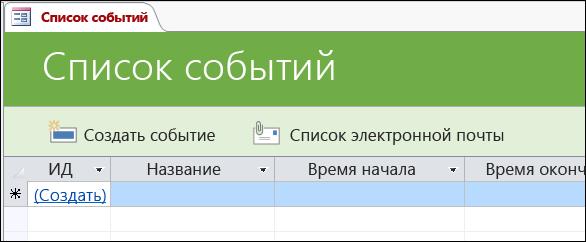 """Форма """"Список событий"""" в шаблоне базы данных событий в Access"""