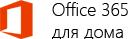 Значок Office 365 для дома