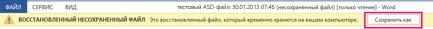 Сохранение восстановленного файла в Word 2013