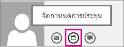 ปุ่ม จัดกำหนดการประชุม ใน Outlook Web App
