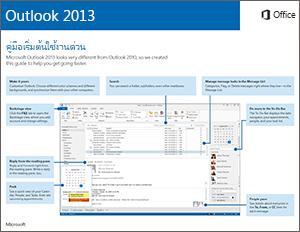 คู่มือเริ่มต้นใช้งานด่วนสำหรับ Outlook 2013