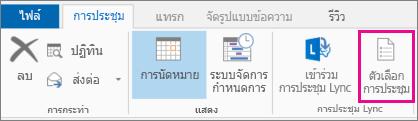 ปุ่ม ตัวเลือกการประชุม ใน Outlook 2013