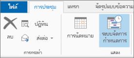 ปุ่ม ผู้ช่วยจัดกำหนดการ ใน Outlook 2013