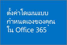 ตั้งค่าโดเมนแบบกำหนดเองของคุณใน Office 365