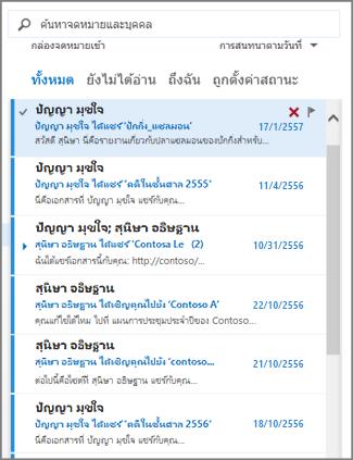 รายการข้อความของ Outlook