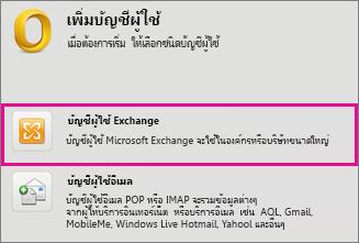 เครื่องมือ > บัญชีผู้ใช้เครื่องมือ > บัญชีผู้ใช้ Exchange