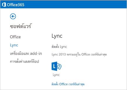 หน้าการตั้งค่า Office 365 สำหรับซอฟต์แวร์ที่มี Lync ถูกเลือกไว้