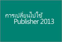 การเปลี่ยนไปใช้ Publisher 2013