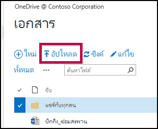 ปุ่มอัปโหลดบนแถบคำสั่งด่วนใน OneDrive