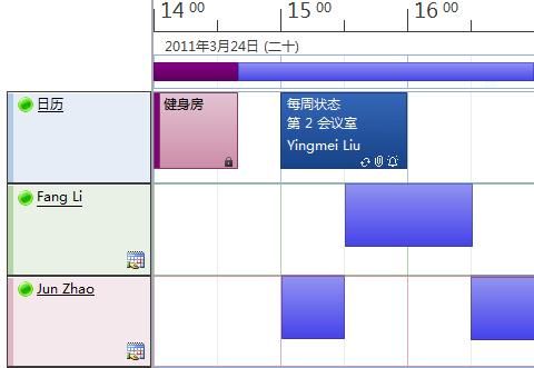 日历日程安排视图