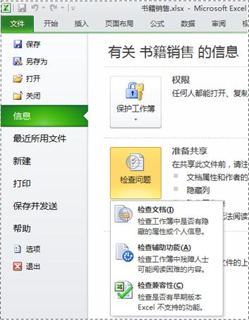 Excel 2010 中的新增功能