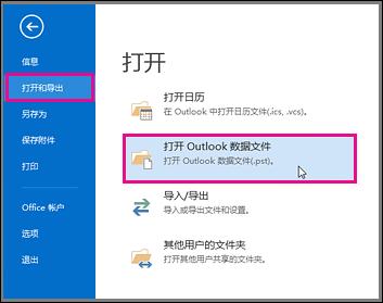 打开 Outlook 数据文件 .pst