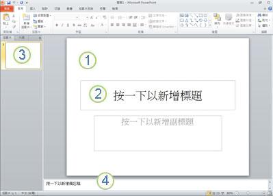 标准模式中之 PowerPoint 2010 的图片,其中有数个标签元素.-熟悉