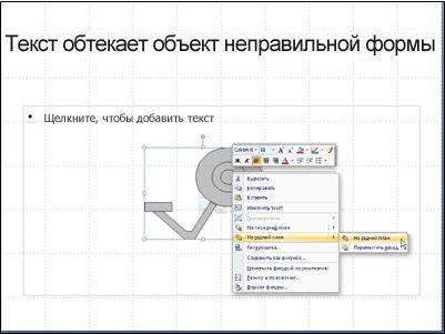 Слайд с объектом произвольной формы и контекстным меню