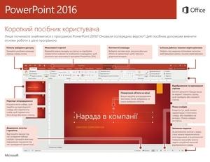 Короткий посібник користувача програми PowerPoint2016 (Windows)